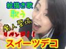 早川亜希動画#385≪絵描き歌歌う、魔人スイーツデコ【リベンジ】!≫※会員限定※
