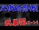 【実況】観覧注意!廃家に勝手に忍びこんだら祟られたw1日目【呪巣怨】