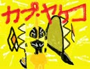 ★ヤーティカップ ~予選~