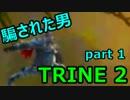 【TRINE2】嵌められた男の3人旅 #1【協力実況】