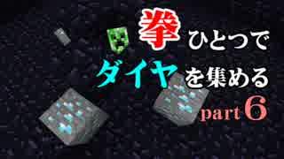 【Minecraft】拳ひとつでダイヤを集める Part6【ゆっくり実況】
