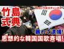 【韓国の独島守護全国連帯】 竹島式典で韓国国歌斉唱!その場で逮捕!