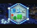 【Minecraft】 凍土に緑を。Ep.3 【ゆっくり実況】