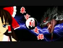 【東方MMD紙芝居】東方刻竜録 第四章【幻想入り】