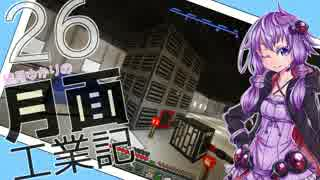 【Minecraft】結月ゆかりの月面工業記 26