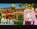 【The Movies】コトノハフィルム・イン・ハリウッド #05(終)【VOICEROID実況】