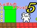 最終鬼畜マリオ系「しょぼんのアクション5」実況(1)