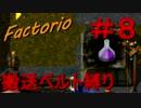 【Factorio】 搬送ベルト縛り #8
