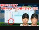 【パワプロ2016】サクサクセスで作るオリジナル侍ジャパン♯16