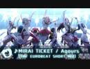 【EUROBEAT】 MIRAI TICKET [TMF EUROBEAT SHORT MIX] 【ラブライブ!サンシャイン!!】
