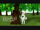 【けものフレンズ】ミナミコアリクイちゃんを動かしてみた その2