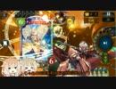 【CeVIO実況】ARIA姉妹によるシャドバ!part2【薔薇テンポエルフ】