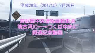 【圏央道開通記念】境古河IC~つくば中央IC 2017年2月26日