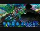 決闘少女デュエマ☆マギカ 第21話「招かれざる運命」