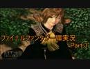 【FF8】地声杉田っぽい主がFFⅧ実況 Part.3【FF30周年】