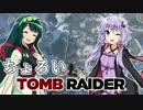 ちょろいトゥームレイダー part 8 【ゆっくり&VOICEROID+実況】