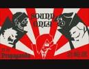 【音MAD】大本営宣伝戦【我々だ】