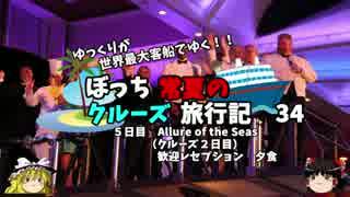 【ゆっくり】クルーズ旅行記 34 Allure of the Seas 歓迎会 夕食