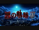 【ポケモンSM】悪の軌跡Ⅲ~叛逆のクルーエル~【悪統一】  part2
