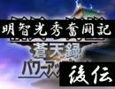 明智光秀奮闘記「後伝」 【蒼天録 実況】 第壱回