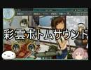 【艦これ】漣と提督のメシウマ実況【艦娘ゆっくり実況】part107