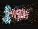 【卓m@s】邪眼の姫の物語/第拾話【SW2.0】