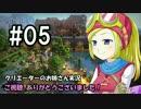 【DQB】クリエーターのお姉さん実況 05【