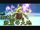 【ポケモンSM】己に打ち克つシングルレートAct11【激震の大地】