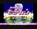 【偽実況】美少女戦士セーラーメイヴ【単発】