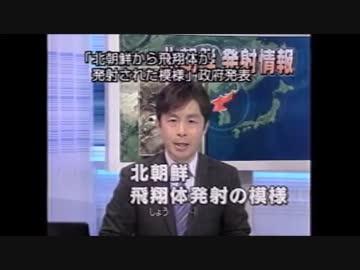2009年4月4日 北朝鮮ミサイル発...