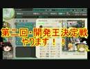 ゆっくり実況で行く、艦これネタ動画・第二回・開発王決定戦