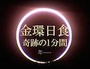第51位:【忙しい人のための】金環日食@チリ南米