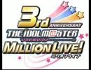 ミリオンライブ! 3周年記念 ドラマA