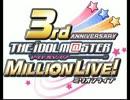 ミリオンライブ! 3周年記念 ドラマB