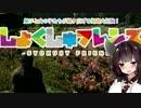 【ARK:Survival Evolved】姉さん、私、無人島に行きます25匹目【VOICERO...