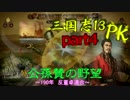 【三國志13PK】【ゆっくり実況】公孫賛の野望part4