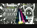 【k-shoot mania】バケモノダンスフロア feat.SymaG【創作譜面】