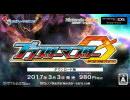 【公式】ブラスターマスター ゼロ紹介映像①(Nintendo 3DS版)