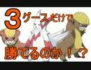 第89位:【ポケモンSM】3グースだけで勝てるのか!?【3体縛り】