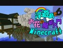 【ゆっくり実況】浮遊島でお花の魔術入門Minecraft Part6 【竹MOD/AM2】