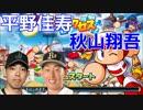 【パワプロ2016】サクサクセスで作るオリジナル侍ジャパン♯17