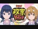 「政宗くんのリベンジ」~あやか・いのりのラジオは豚足の始まり#09