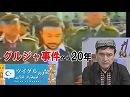 【ウイグルの声/Uyghurlar Awazi #6】グルジャ事件から20年~ウイグルを取り戻す闘い [桜H29/2/27]