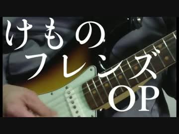 けものフレンズOPギターで弾いてハハッ!(TAB譜)