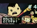 【Oxygen Not Included】きれいなトイレはどこですか?実況プレイ#4
