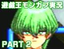 【実況】モンカプ始めました【PART2】