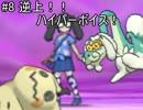 【ポケモンSM】新メタグロスと行く、トリックルームダブルレート!#8