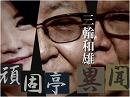 【頑固亭異聞】民進党とメディアの狂乱[桜H29/2/27]