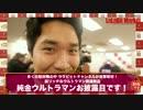 【公式】【ララビットチャンネル】ウルトラマンシリーズ放送...