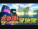 【実況】大惨劇!マインクラフト冒険隊 Part15【Minecraft】